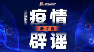 捉谣记-浙江疫情辟谣