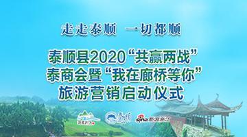 """泰顺县2020""""共赢两战""""泰商会"""