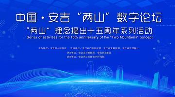 """中国·安吉""""两山""""数字论坛"""