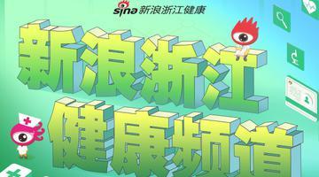新浪浙江健康频道上线啦!