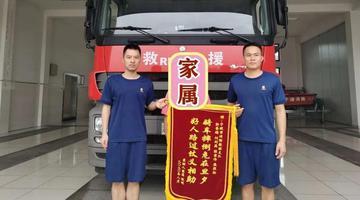 江北消防队员归途救人只字未提
