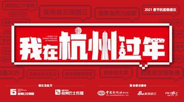 我在杭州过年