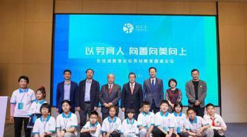 东钱湖教育论坛劳动教育圆桌论坛举行