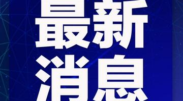 浙江为广大志愿者出台激励办法