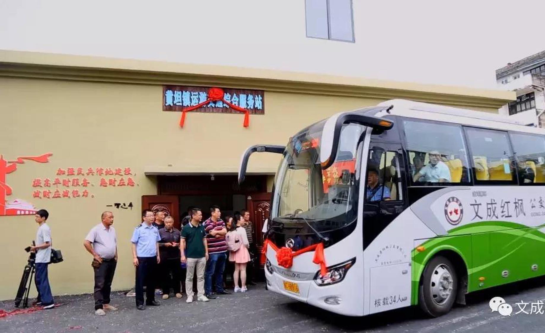 文成县城乡公交最新调整方案公布 并新增一条线路