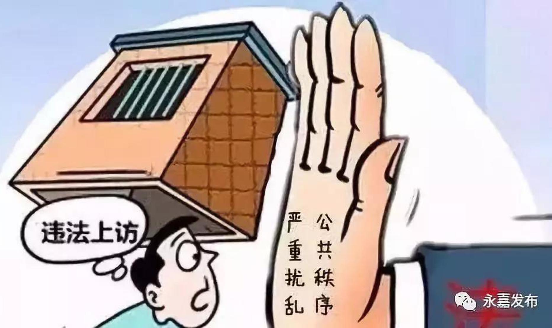 永嘉县一信访户因涉嫌寻衅滋事罪被依法逮捕