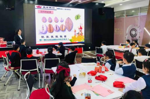 """南京银行杭州滨江科技支行举办""""小小银行家""""活动"""