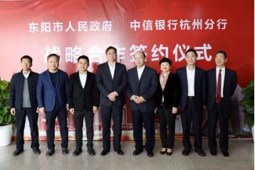 中信杭州分行与浙江东阳市政府签订全面战略合作协议