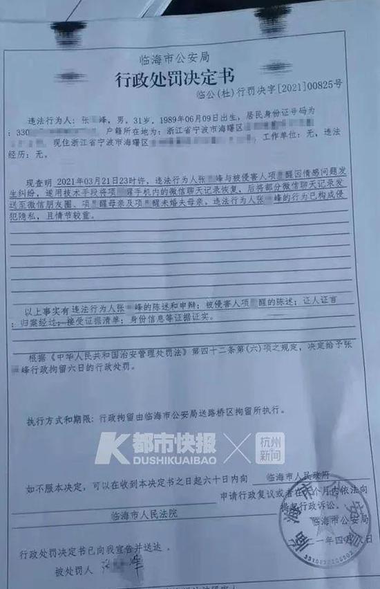 项某醒爸爸首次回应 称杭州CEO曝光内容不属实