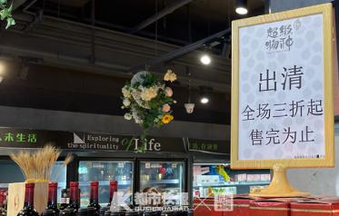 曾经爆红最近三折清仓 浙江1连锁超市陆续关门撤店