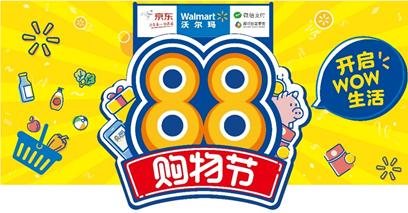 沃尔玛京东腾讯三方跨界启动全渠道88购物节