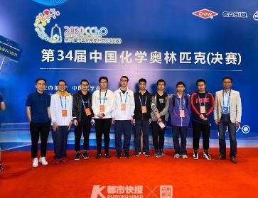 学军中学化学竞赛团队,教练姚琪(右一)、黄山(左一)和队员们合影