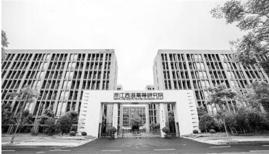 右图:西湖大学的前身浙江西湖高等研究院。