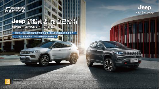 Jeep新指南者宁波新锐上市