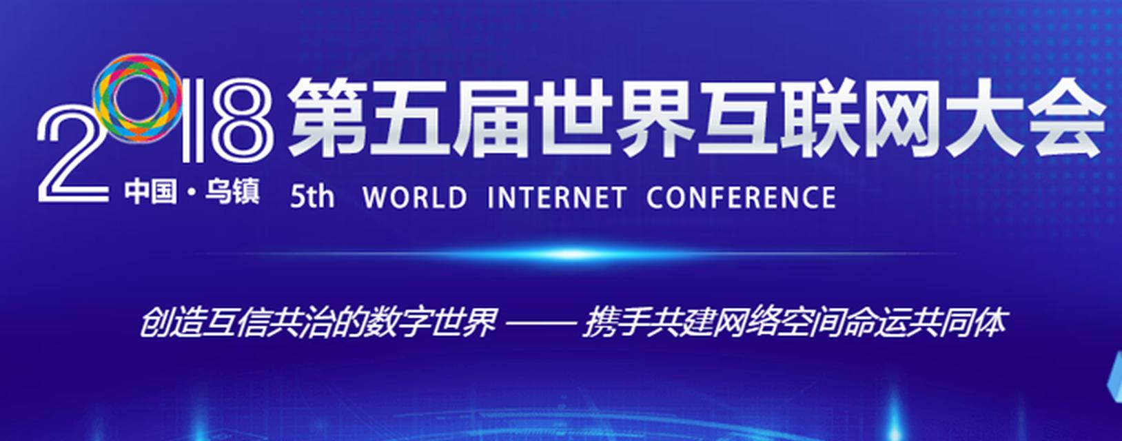 2018第五届世界互联网大会