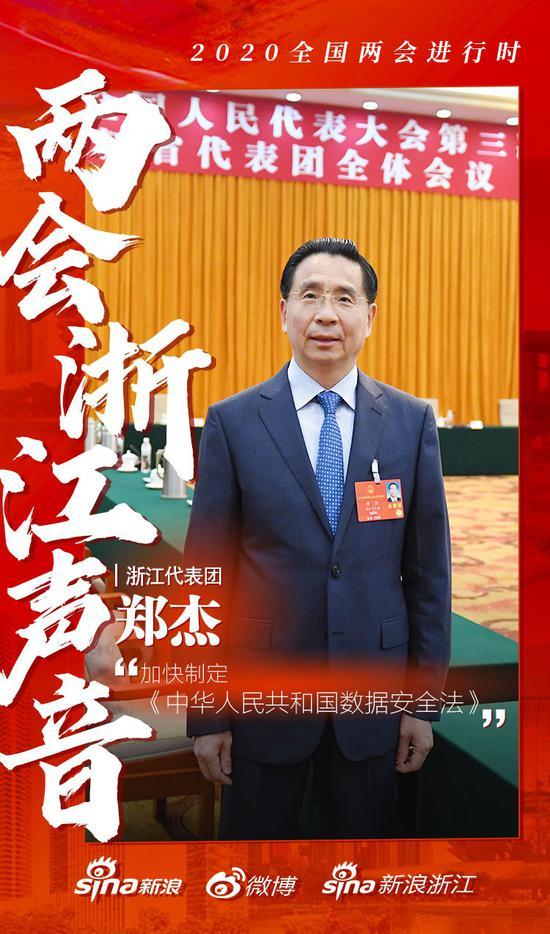 全国人大代表郑杰呼吁:加快制定《中华人民共和国数据安全法》