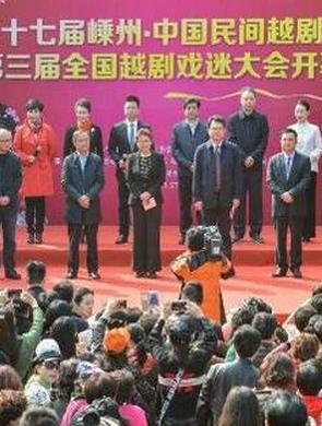 第十七届嵊州·中国民间越剧节隆重开幕