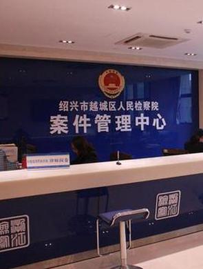 越城区检察院:一窗受理集成服务