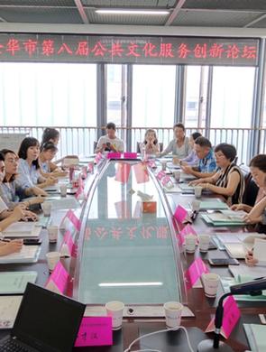 金华举行公共文化服务创新论坛