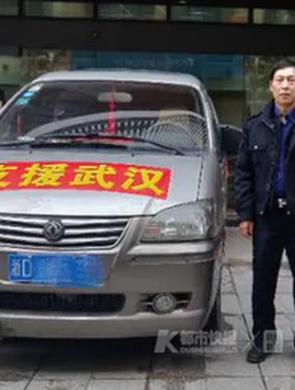 在杭州开特产店的老板只身前往武汉