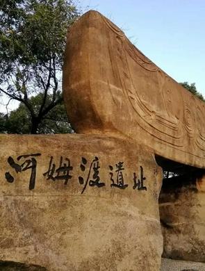 河姆渡遗址上榜全国百年百大考古发现