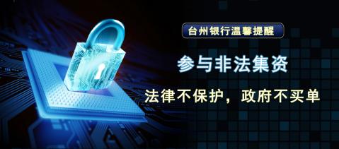 高收益!高回报!台州银行温馨提醒非法集资套路要警惕