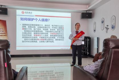 南京银行萧山支行开展反假币与防范电信诈骗宣传活动