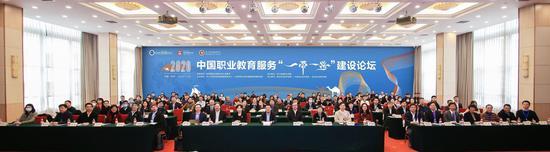 """2020中国职业教育服务""""一带一路""""建设论坛合影"""