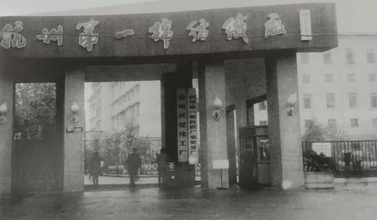 杭州第一棉纺织厂大门(摄于20世纪80年代)图片据运河南端工业图史