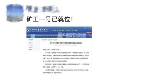浙大辟谣:东四教学楼下没有发现金矿(图)