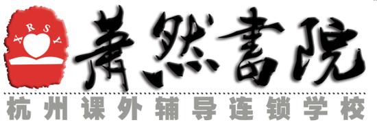 2020新浪浙江年度教育品牌机构评选:萧然书院