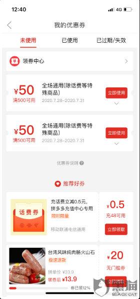 黑猫维权:网友投诉@拼多多 拼多多现金红包100提现之后是优惠券