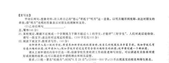建兰中学王旭东评杭州2020中考作文题
