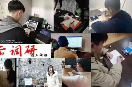 """浙江工商大学团队""""云""""调研"""