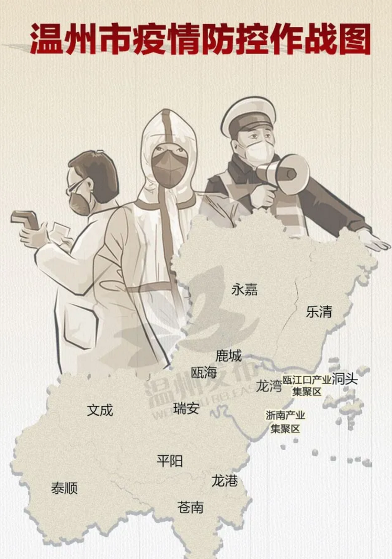 看 温州市疫情防控作战图