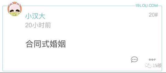 杭州网友晒出一份生活协议 夫妻间也需要约法三章