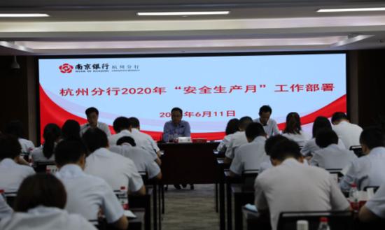 """""""让安全成为一种习惯"""" 南京银行杭州分行开展2020年""""安全生产月""""活动"""
