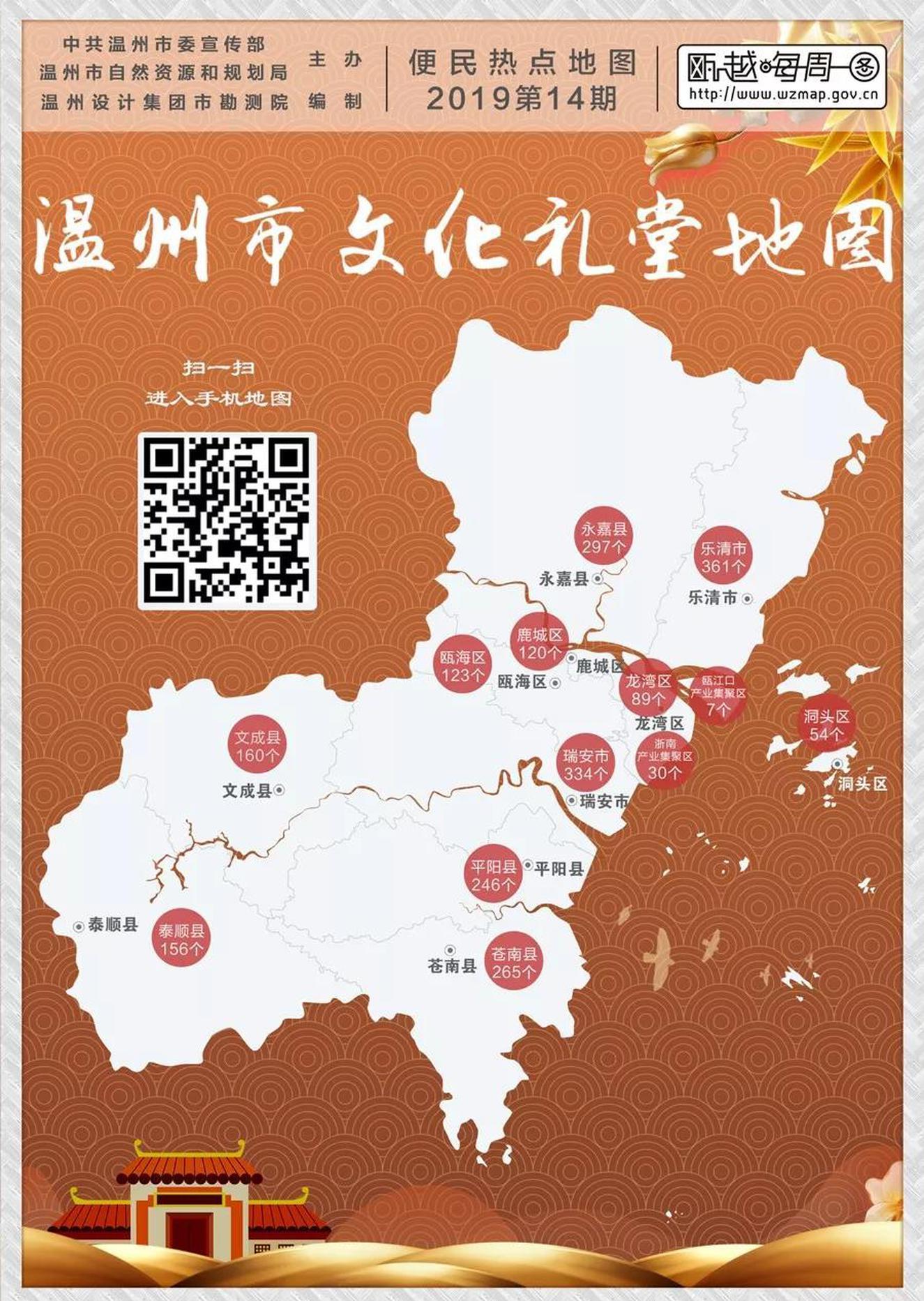 温州人的精神家园有新地图啦