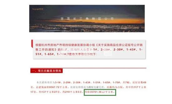 辟谣|杭州限发3.5万/平方米以上楼盘预售证是假的