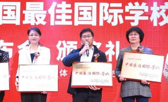 镇海中学获评首届中国最佳国际学校 全国仅有50席