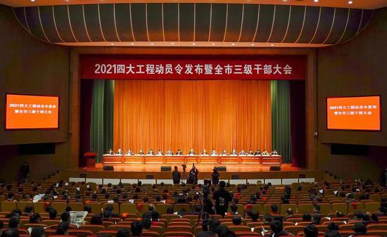 平湖召开2021四大工程动员令发布暨全市三级干部大会