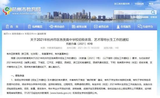 2021年杭州市区高中体育艺术等特长生 招生通知发布