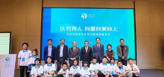 东钱湖教育论坛劳动教育圆桌论坛在宁波东钱湖举行