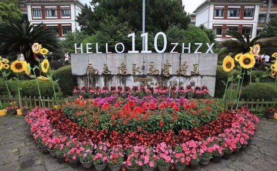 镇海中学建校110周年庆祝活动于5月4日上午隆重举行