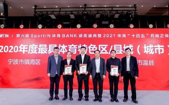 镇海荣获2020年度最具体育特色区称号 并在北京发言