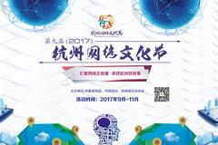第九届杭州网络文化节