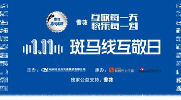 杭州打造1.11斑马线互敬日