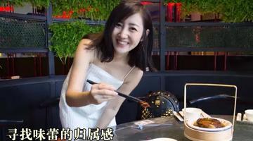 在杭州寻找味蕾归属感