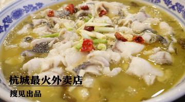 杭州最火外卖餐饮店