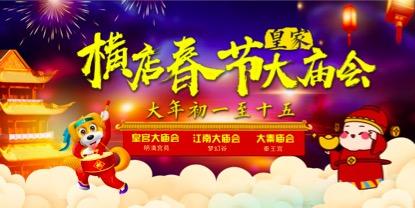 横店春节大庙会